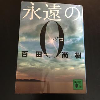 講談社 - 永遠の0 永遠のゼロ 百田尚樹 文庫本 講談社文庫