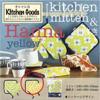 フランフラン(Francfranc)の新品未使用 Hanna キッチンミトン & なべ敷き 北欧テイスト(収納/キッチン雑貨)