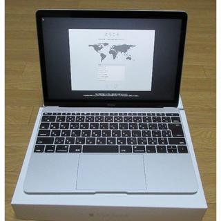 アップル(Apple)のMacBook MF865J/A [シルバー]中古 美品 送料無料(ノートPC)