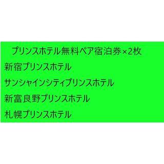 プリンス(Prince)のプリンスホテル無料ペア宿泊券x2枚(新宿・新富良野など)(宿泊券)
