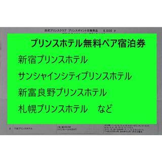 プリンスホテル無料ペア宿泊券(新宿・新富良野など)(宿泊券)