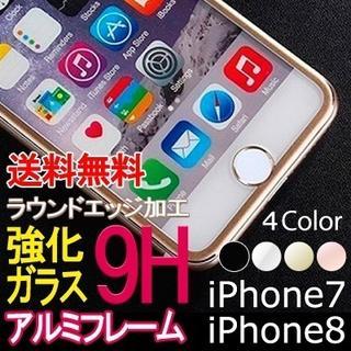 送料無料 【3Dアルミフレーム】iphone7/8 全面保護強化ガラスフィルム (保護フィルム)
