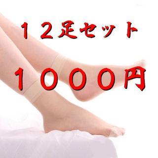 送料込 12足セット ナイロン ショート ソックス ストッキング 靴下 ベージュ(ソックス)
