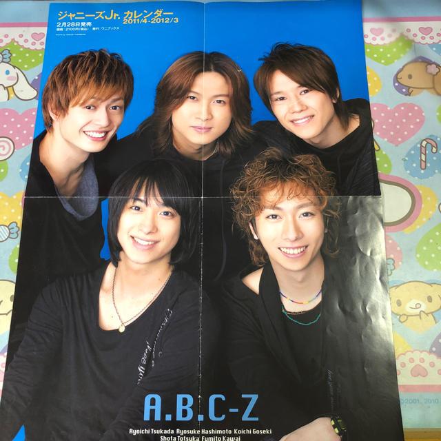 A.B.C.-Z(エービーシーズィー)のABC-Zピンナップ74 エンタメ/ホビーの雑誌(アート/エンタメ/ホビー)の商品写真