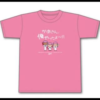 広島東洋カープ かあさん、俺やったよ!Tシャツ(応援グッズ)