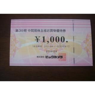 送料無料 ビックカメラ株主優待券 4000円分