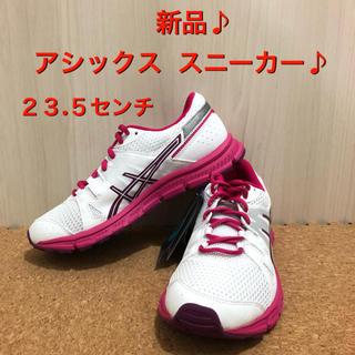 アシックス(asics)の⭐︎【新品】アシックス  ランニングシューズ  23.5センチ  レディース⭐︎(スニーカー)