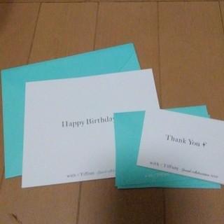ティファニー(Tiffany & Co.)のwith 付録 Tiffanyのメッセージカードセット(カード/レター/ラッピング)