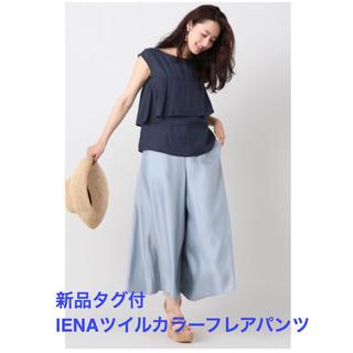 イエナ(IENA)の新品未使用タグ付  IENAツイルカラーフレアパンツ ブルー(カジュアルパンツ)