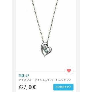 TAKE-UP - 【TAKE-UP】 アイスブルーダイヤモンド ハートネックレス