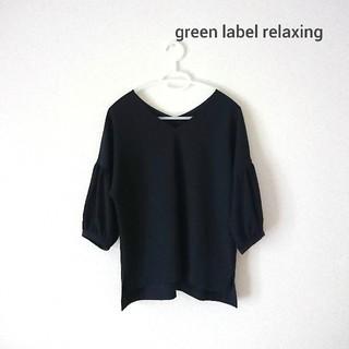 green label relaxing - 【美品】green label relaxing・Vネック ボリューム袖トップス