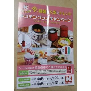 ラストチャンス! 関西スーパー キッチン グッズ キャンペーン シール