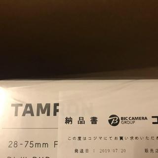 タムロン(TAMRON)のTAMRON 28 75 2.8 Di III RXD  A036 2個セット(ミラーレス一眼)