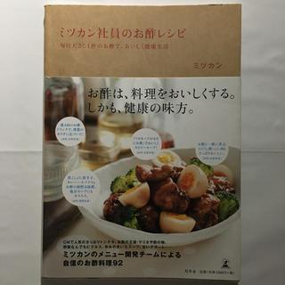ゲントウシャ(幻冬舎)のミツカン社員のお酢レシピ 毎日大さじ1杯のお酢で、おいしく健康生活(住まい/暮らし/子育て)