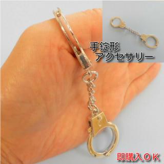 新品 手錠 型 指輪 リング アクセサリー 留め具 キーホルダー(リング(指輪))