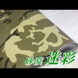 カーラッピングシート 砂漠迷彩 152㎝幅×長さ30㎝(その他)