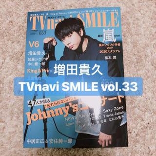 ニュース(NEWS)の[368] 増田貴久 TVnavi SMILE vol.33(アート/エンタメ/ホビー)