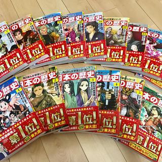 角川書店 - 角川学習まんがシリーズ 日本の歴史