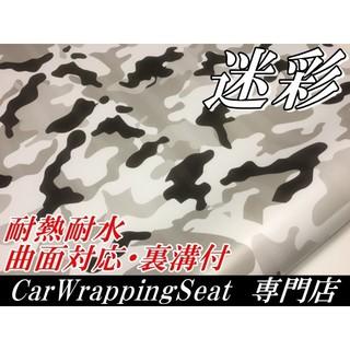 カーラッピングシート モノクロ迷彩 152㎝幅×長さ30㎝(その他)