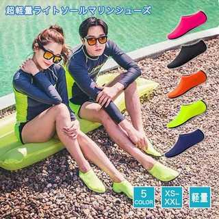 【残り僅か】 ★4カラー やわらかいマリンシューズ★(サンダル)
