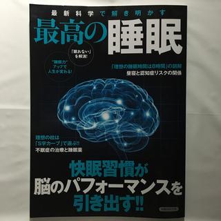 ニッケイビーピー(日経BP)の最新科学で解き明かす最高の睡眠 快眠習慣が脳のパフォーマンスを引き出す!!(健康/医学)