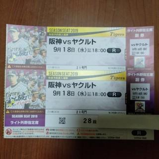 ハンシンタイガース(阪神タイガース)の9/18  阪神vsヤクルト 甲子園 ライト外野指定席28段通路側ペアチケット(野球)