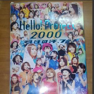 モーニングムスメ(モーニング娘。)のハロプロライブ写真集 Hello!project 2000 : 明日の汗、フー。(アイドルグッズ)