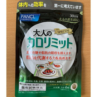 FANCL - カロリミット