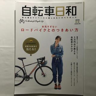 ブンゲイシュンジュウ(文藝春秋)の自転車日和 For Wonderful Bicycle Life vol.46(趣味/スポーツ)
