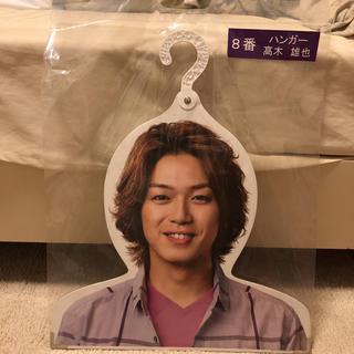 ジャニーズ(Johnny's)の髙木雄也 ハンガー(男性アイドル)