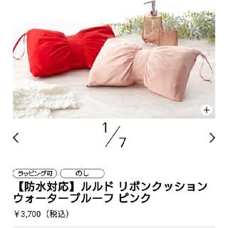 フランフラン(Francfranc)のFrankfrank  Ribbon cushion(リボンクッション)(マッサージ機)
