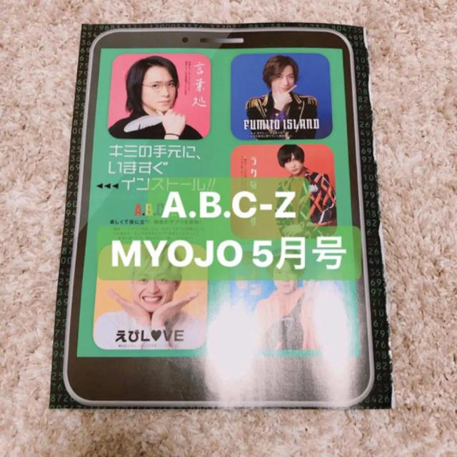 A.B.C.-Z(エービーシーズィー)の[386] A.B.C-Z MYOJO 2019年5月号 エンタメ/ホビーの雑誌(アート/エンタメ/ホビー)の商品写真
