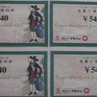 リンガーハット 株主優待券 2160円分(540円×4枚)(フード/ドリンク券)