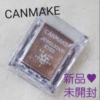 キャンメイク(CANMAKE)のキャンメイク ジュエルスターアイズ06 2点 (アイシャドウ)
