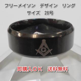 新品 メタルブラック 28号 密結社社 フリーメイソン シンボルマーク リング(リング(指輪))