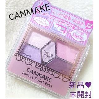 キャンメイク(CANMAKE)のキャンメイク パーフェクトスタイリストアイズ12 (アイシャドウ)