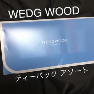 ウェッジウッド(WEDGWOOD)のウェッジウッド ティーバックアソート 5袋 送料込み(茶)