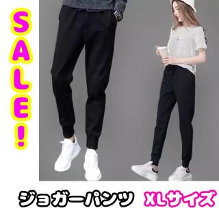 ☆SALE☆スウェットパンツ ジョガー XLサイズ スキニー カジュアル 人気(カジュアルパンツ)