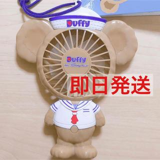 Disney - 新品 未使用 香港 ディズニー ダッフィー 扇風機 ハンディファン