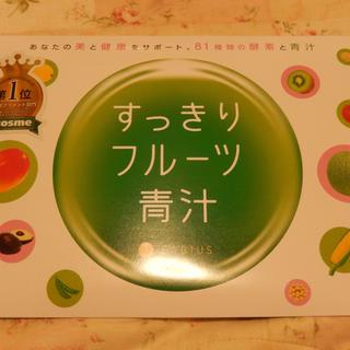 ファビウス(FABIUS)のすっきりフルーツ青汁 未開封(青汁/ケール加工食品 )