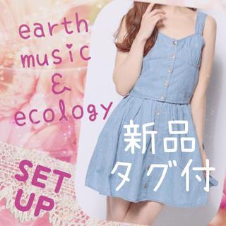 earth music & ecology - 新品タグ付♡セットアップ♡2点セット♡トレンド♡ビスチェ♡ダンガリー♡デニム♡夏