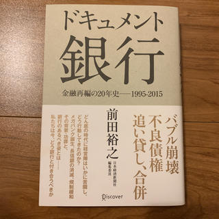 ドキュメント銀行 金融再編の20年史-1995-2015