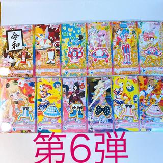 タカラトミーアーツ(T-ARTS)の【第6弾】プリチャン バラ売り(カード)