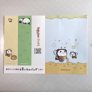Rakuten - お買い物パンダ しおり