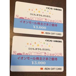 AEON - イオンモール株主優待カード6000円分