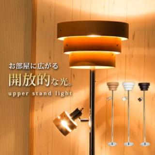 人気☆シュテルン 電球付き LED対応木目フロアスタンド