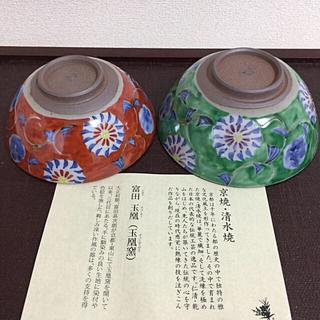 京焼 清水焼 玉凰窯 組飯碗 花更紗 紙箱入✨伝統工芸士 富田 玉凰作 夫婦茶碗