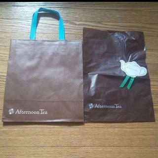 アフタヌーンティー(AfternoonTea)のアフタヌーンティー ショップ袋 2枚セット(ショップ袋)