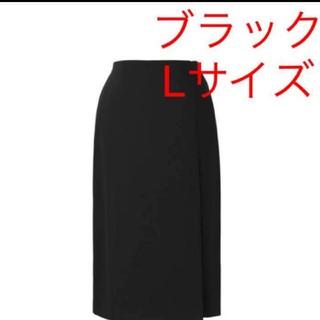 UNIQLO - ユニクロ ハイウエスト ラップスカート