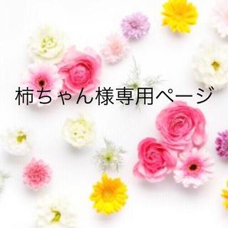 mikihouse - 柿ちゃん様 専用
